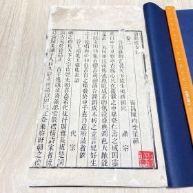 《唐骈体文钞》卷二至四,线装一册。(清)陈均 辑,同治十二年谭宗浚刻本,白纸精印本,共56筒子页