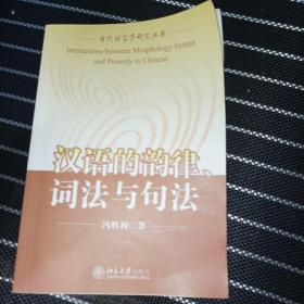 汉语的韵律、词法与句法