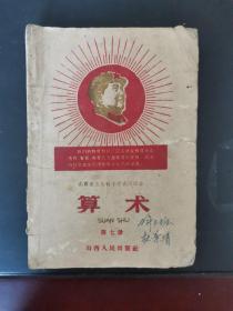 文革课本:山西省五年制小学试用课本 算术 第七册 有林题和最高指示 1968年一版一印