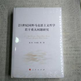 21世纪国外马克思主义哲学若干重大问题研究