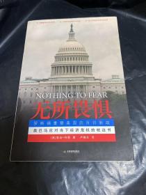 无所畏惧:罗斯福重塑美国的百日新政