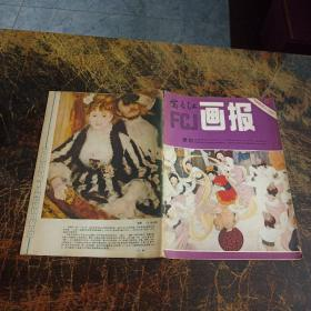 富春江画报1983-2