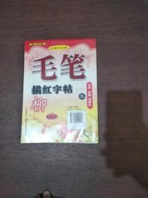 毛笔描红字帖(一)柳体 柳公权
