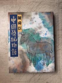 中国発掘物语(日文原版)