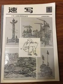 速写(1)——少年儿童美术技法丛书
