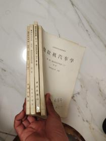 拖拉机汽车学 第二版 全四册  第一册为复印版