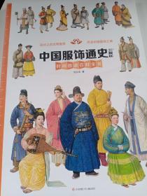 中国服饰通史墙书/时间图谱百科全书