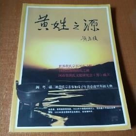 黄姓之源 2009.1