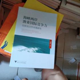 海峡两岸渔业国际竞争力比较及合作对策研究