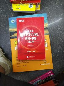 新东方·TOEFL词汇词根+联想记忆法(便携版)