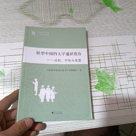 转型中国的大学通识教育:—比较、评估与展望