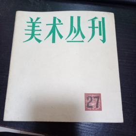 美术丛刊 27 王克文毛笔签赠
