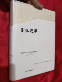 百年追梦:上海市银行同业公会史事编年(1918-2018)【16开,硬精装】未拆封