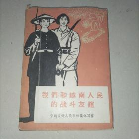 我们和越南人民的战斗友谊 精装(65年1版1印)