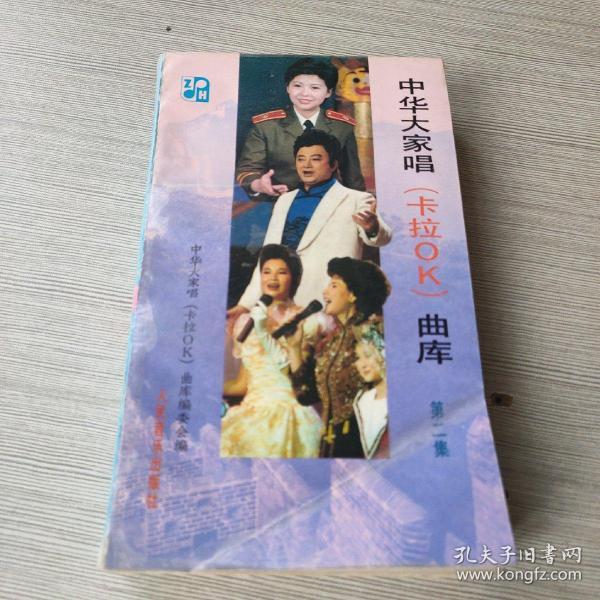 中华大家唱 卡拉ok 曲库 第二集