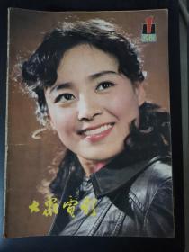 大众电影(1981年第1-12期缺第2、3期)10本合售