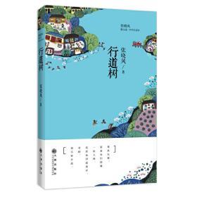 张晓风散文选:行道树❤ 张晓风 著 九州出版社9787510833106✔正版全新图书籍Book❤