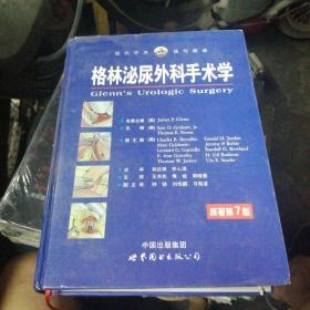 格林泌尿外科手术学(原著第7版) 签名本