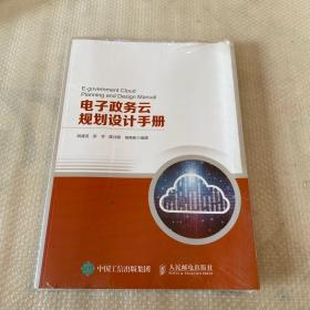 电子政务云规划设计手册【未开封】