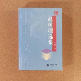 赵树理选集——中国文库