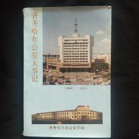 《齐齐哈尔大事记》1945-1995 私藏 书品如图.