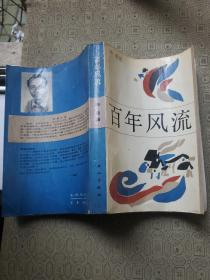 百年风流 作者:映泉毛笔签名赠送本