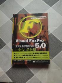 Visual FoxPro 5.0中文版易学易用专辑.命令、函数篇