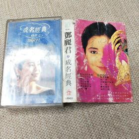 磁带 : 邓丽君成名经典