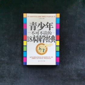 青少年不可不读的18本国学经典