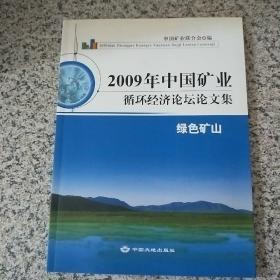 2009年中国矿业循环经济论坛论文集