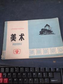 江西省初级中学试用课本:美术