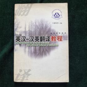 英汉-汉英翻译教程