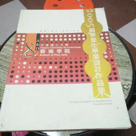天津理工大学艺术学院2005届毕业生毕业设计作品集