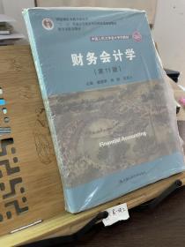 财务会计学(第11版·立体化数字教材版)/中国人民大学会计系列教材