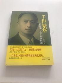 半世繁华:民国第一外交家顾维钧