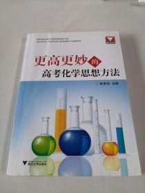 更高更妙的高考化学思想方法(内有一页笔记)