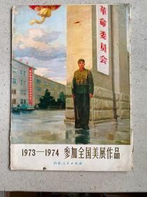 1973-1974参加全国美展作品(活页现存25张)
