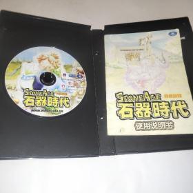 游戏光碟 石器时代 网络游戏 1CD+使用手册