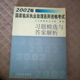 2002版国家临床执业助理医师资格考试习题精选与答案解析