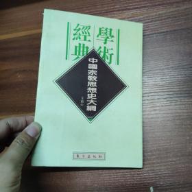 中国宗教思想史大纲-96年一版一印