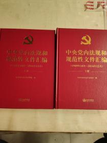 中央党内法规和规范性文件汇编(1949年10月—2016年12月)现货