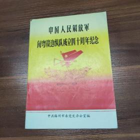 中国人民解放军闽粤赣边纵队成立四十周年纪念 1949-1989-16开