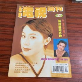 广东电视周刊 440