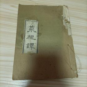 光绪元年南京流通经处校刊:菜根谭