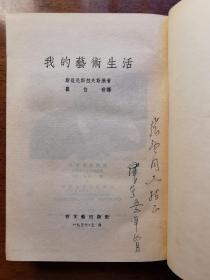 不妄不欺斋藏品:译者瞿白音签名精装本《我的艺术生活》,1956年繁体竖版2000册。瞿白音1979年去世,存世签本极为罕见