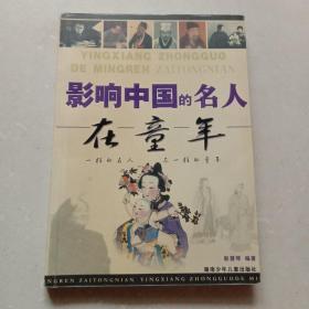 影响中国的名人童年故事