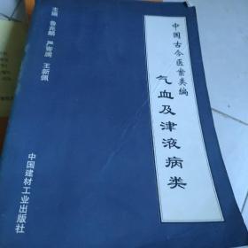 中国古今医案类编.气血及津液病类