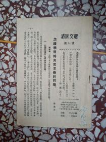 活页文选第14号1955年(繁体竖版)