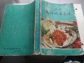 北京民族饭店菜谱