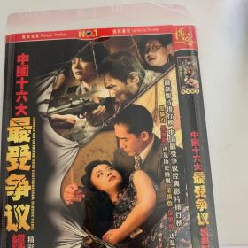 合集 中国十六大经典电影  DVD满30元包邮